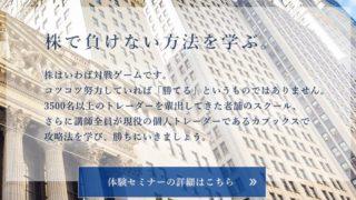 株の学校カブックスのセミナー評判と実体験