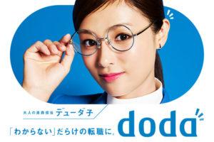dodako