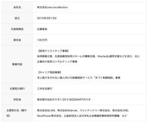 株式会社one-recollection
