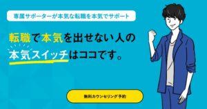 転職honeのサービス詳細【手厚いサポート】