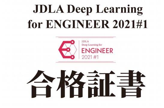 JDLAのE資格に一発で合格できた勉強法を解説!【必見】