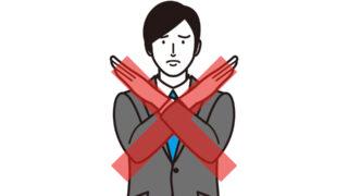 【上司と話したくない・・・】話したくない上司への対処法を解説